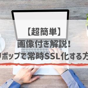 【初心者向け】ロリポップでブログを無料SSL化する簡単な方法