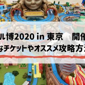 プラレール博東京2020年開催決定!お得なチケットの購入や攻略方法は?