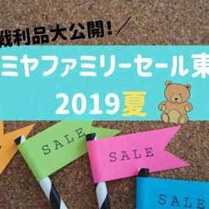 8月開催ナルミヤファミリーセール2019夏東京レポ!購入した戦利品大公開します