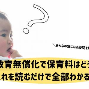 幼児教育無償化を1番わかりやすく解説するよ~幼稚園・保育園ママ必見!