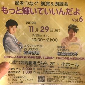 大号泣した講演会&朗読会