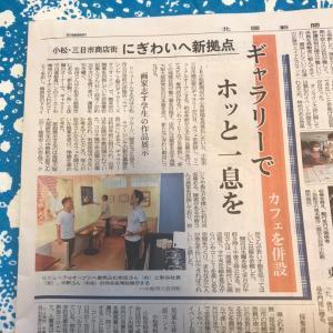 今朝の北國新聞に載っています