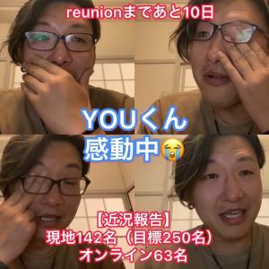 reunionまであと10日(夜編)