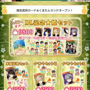 【イケメン戦国】250万人ダウンロード突破につき記念セットが登場!