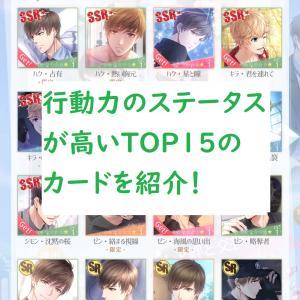 【恋プロ攻略】恋とプロデューサーの絆カード「行動力」の高いカードTOP15
