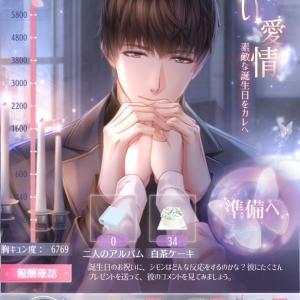 【恋プロ攻略】シモンのお誕生日限定イベント「深い愛情」の攻略や詳細まとめレポ