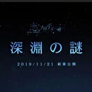 【恋プロ攻略】新章(15章~18章)が遂に解禁!アップデート内容を確認