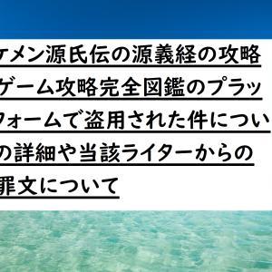 ゲーム攻略完全図鑑で盗用されたイケメン源氏伝の源義経の攻略記事の件について