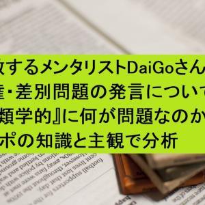 メンタリストDaiGoさんが差別発言で炎上。人類学的に分析してみた