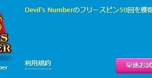 ベラジョンの入金ボーナスでDevil's Numberのフリースピンをもらったので