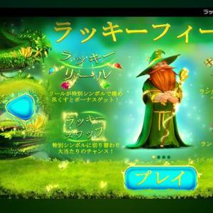 ベラジョンのスロット ジャックポットゲーム Lucky Wizard はファンタジー好きさんに♪
