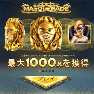 ベラジョンのスロット ジャックポットゲーム Masquerade でセクシーな世界♡