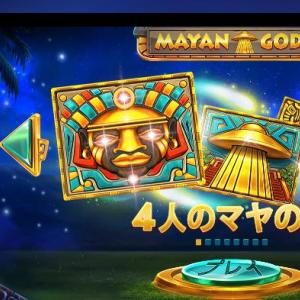 ベラジョンのスロット ジャックポットゲーム Mayan Godsとの相性♡