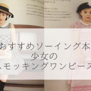 【ソーイング本紹介#3】少女のスモッキングワンピース/藤田弥生