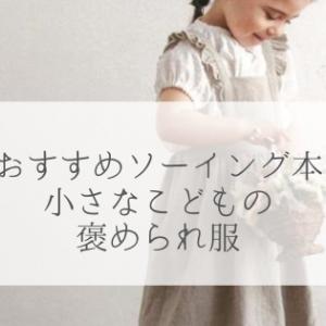 【ソーイング本紹介#5】小さな子どもの褒められ服