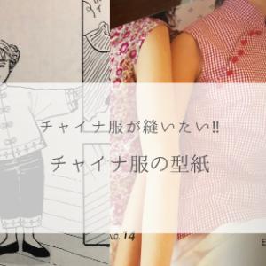 【ハンドメイド親子服】チャイナ服が縫いたい①チャイナ服の型紙