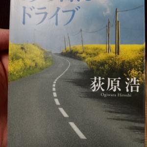 読んだ本:あの日にドライブ(萩原浩)