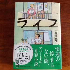 読んだ本:ライフ(小野寺史宜)