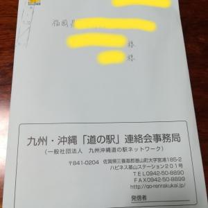 100駅達成賞!