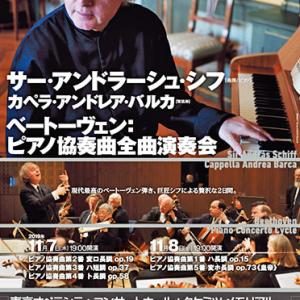 Eテレでシフのピアノ協奏曲(ベートーヴェン)全曲が放送されますよ