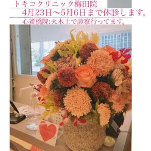 4月23日から5月6日まで梅田院休診します!