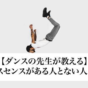 【ダンスの先生が教える】ダンスセンスがある人とない人とは?