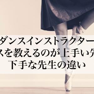 【ダンスインストラクター】ダンスを教えるのが上手い先生と下手な先生の違いとは