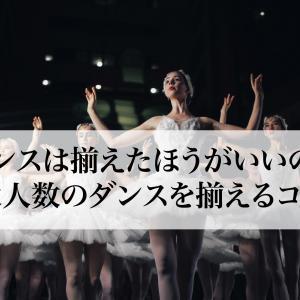 【ダンスは揃えたほうがいいの?】大人数のダンスを揃えるコツ