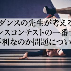 【ダンスの先生が考える】ダンスコンテストの一番手は不利なのか問題について