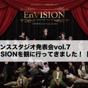 ENダンススタジオ発表会vol.7 EnVISIONを観に行ってきました!【感想】