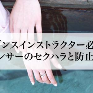 【ダンスインストラクター必見】ダンサーのセクハラと防止策!