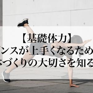 【基礎体力】ダンスが上手くなるための身体づくりの大切さを知ること