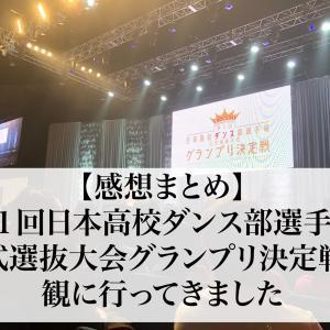 【感想まとめ】第1回日本高校ダンス部選手権公式選抜大会グランプリ決定戦を観に行ってきました