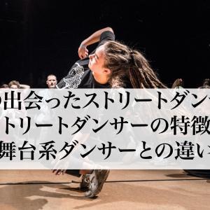 【私の出会ったストリートダンサー】ストリートダンサーの特徴と舞台系ダンサーとの違い