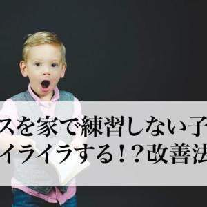 ダンスを家で練習しない子供に親はイライラする!?改善法は?