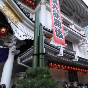 新春歌舞伎座