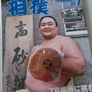 相撲とどら焼き