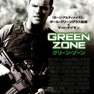 映画「グリーン・ゾーン」を観ました。