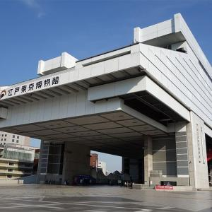 江戸東京博物館:江戸のスポーツと東京オリンピック展。夜は中華で満足!