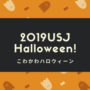 【USJハロウィン】2019 小さい子でも楽しめる!「こわかわハロウィーン」