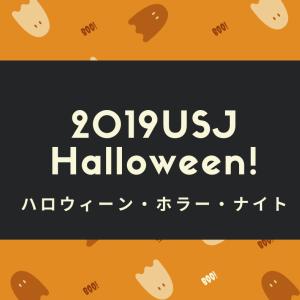 【USJ ハロウィン】2019 絶叫!ハロウィーン・ホラー・ナイト