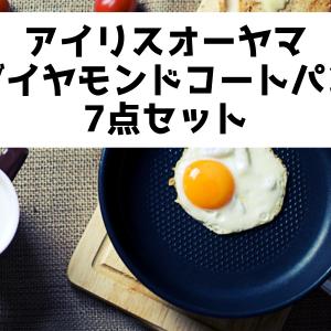 アイリスオーヤマ ダイヤモンドコートパン 7点セット(IH用)を購入!使い心地は?