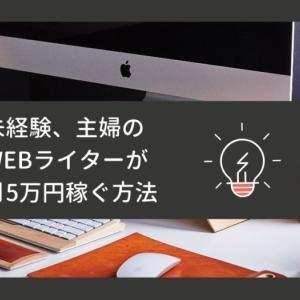 WEBライターは未経験主婦でもできるWEBライター歴7か月で月5万円稼いだ方法