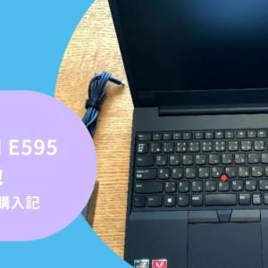 Lenovo thinkpad E595の口コミ!主婦ブロガー購入記