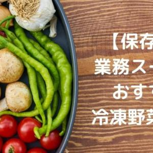 【保存版】業務スーパーおすすめ冷凍野菜10選