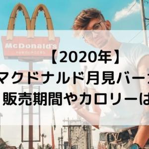 【2020年】マクドナルドの月見バーガー販売期間やカロリーは?