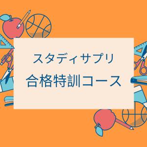【高校生 塾】スタディサプリ高校講座&大学受験講座 合格特訓コースは9,800円の価値がある?