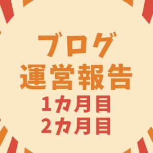 【2019年7月 ブログ運営報告】初心者主婦の1~2ヶ月目