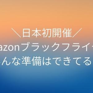 【2019】Amazonブラックフライデーが日本初開催「みんな準備はできてる?」