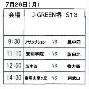 2021(令和3)年度 大阪中学校サッカー選手権大会 中央大会(その21)